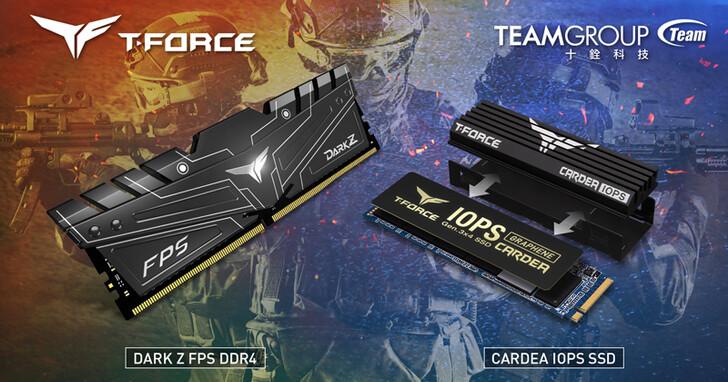"""十銓科技T-FORCE推出""""專為遊戲特別打造""""DARK Z FPS電競記憶體與CARDEA IOPS 電競PCIe固態硬碟"""