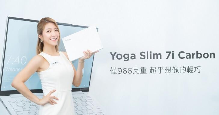 Lenovo Yoga Slim 7i Carbon 上市,Intel Evo 認證、996 克輕量