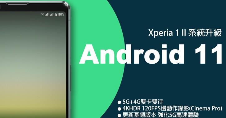 Sony Xperia 1 II 升級 Android 11,開放 5G+4G 雙卡雙待、4K 120fps 錄影