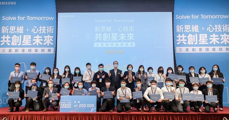 三星首屆「Solve for Tomorrow」競賽得獎隊伍出爐  凝聚台灣年輕學子新創實力