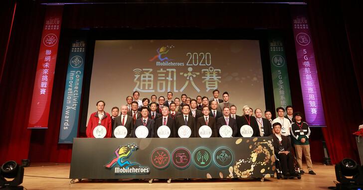 2020通訊大賽頒獎典禮暨新創成果展實況,5G創新應用軟硬齊聚,首屆正式國際賽注入新能量
