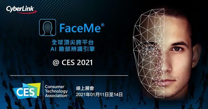 訊連科技於2021 CES消費電子展會展示智慧金融解決方案