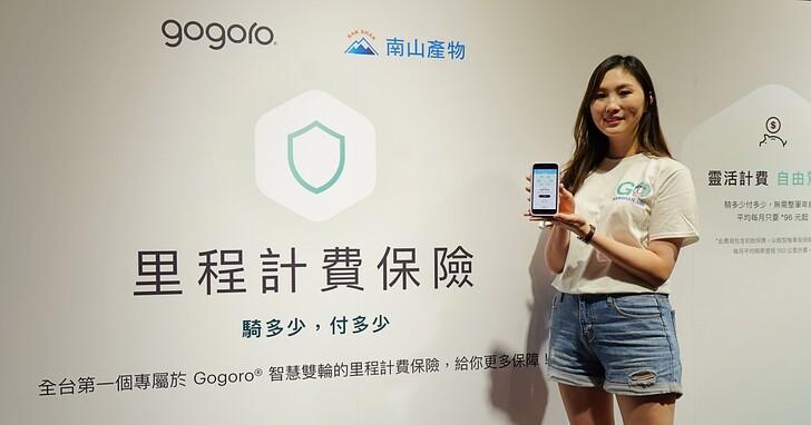 Gogoro 與南山產物合作推出全台首張 UBI 保險,採里程計費與區塊鏈加密