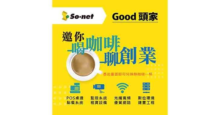 So-net「Good頭家」整合性服務「餐」展決定,開放體驗專屬POS系統