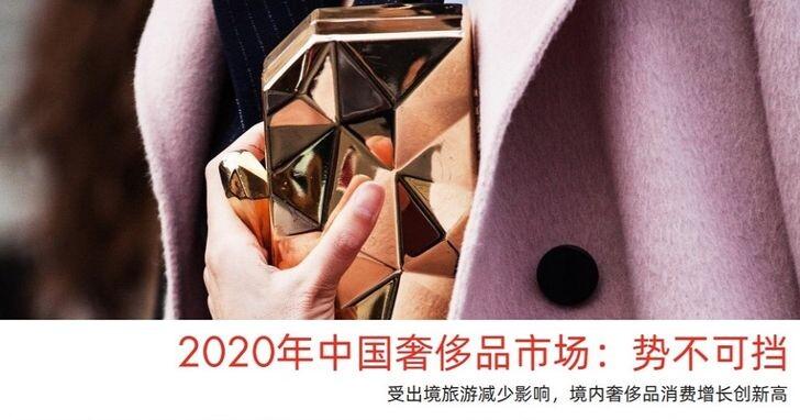 貝恩和天貓首次聯合發佈2020年中國奢侈品市場研究報告