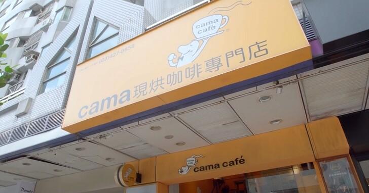 cama café傳4店歇業!總部表示為商圈移轉規劃,非疫情影響