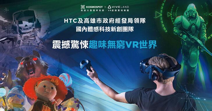 HTC與高市府經發局扶植新創團隊,登上VIVEPORT全球VR平台