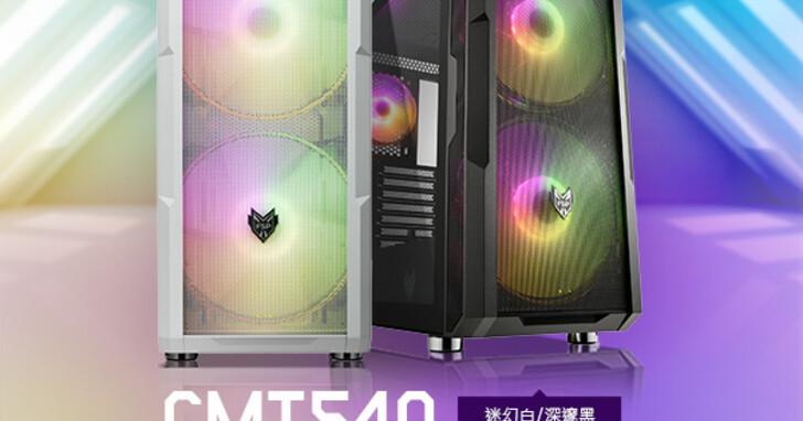 全漢發表20cm ARGB巨大風扇機殼CMT540