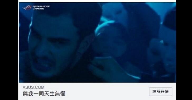 華碩面臨最嚴重公關危機,台灣臉書被網友灌爆