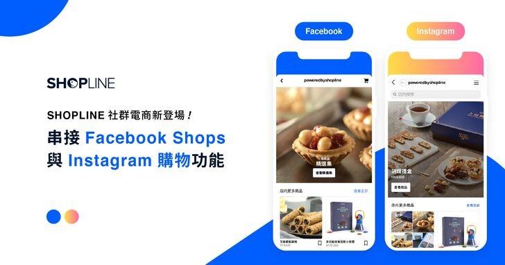 SHOPLINE宣布串接FB Shops與IG購物功能,助品牌進軍社群電商