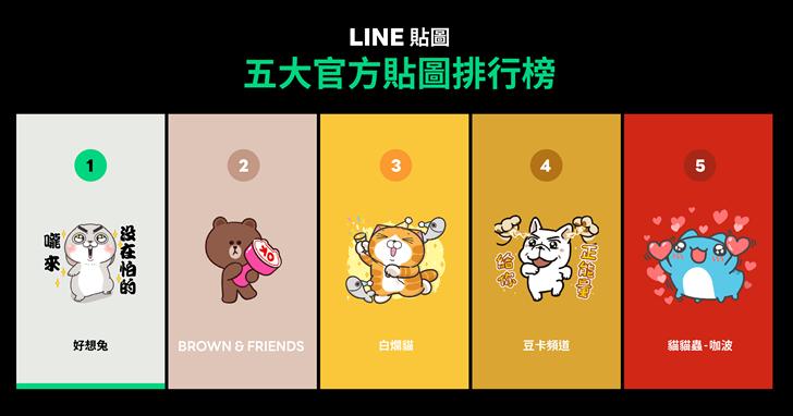 LINE 公布年度最夯貼圖、WEBTOON 排行!好想兔奪冠、女神降臨蟬聯第一
