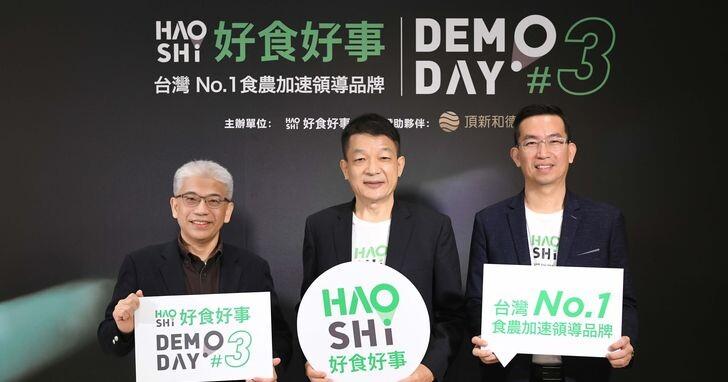 好食好事第3屆Demo Day,十家新創引領台灣食農新趨勢