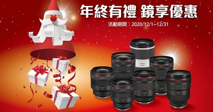Canon 推出「年終有禮 感謝有你」促銷活動,買 EOS 90D 單鏡組就送 50mm F1.8 STM 鏡頭