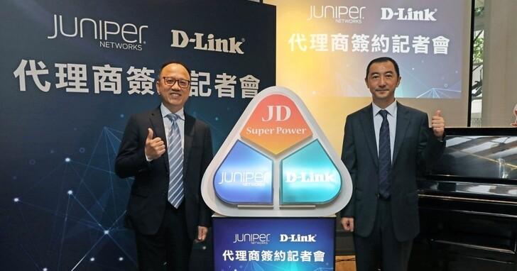 D-Link 宣佈取得 Juniper Networks 台灣代理權,未來將聯手打造 5G、AI 驅動創新解決方案