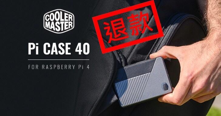 《內含教學》Cooler Master承認設計瑕疵,開放Pi Case 40無條件退款