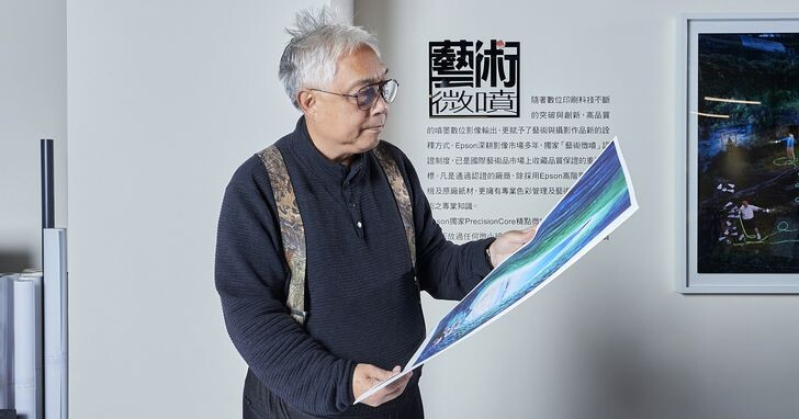 Epson藝術微噴典藏水彩大師 楊恩生「築夢南極」數位版畫