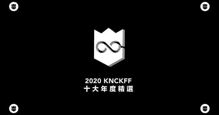 回顧2020球鞋市場,KNCKFF解析十大年度精選鞋款