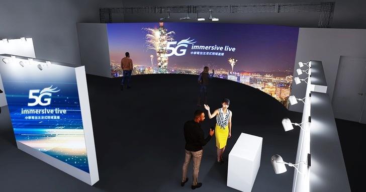 中華電信急速傳輸 x 奧圖碼極致投影 狂飆5G沉浸大視覺 桃園跨年晚會直播震撼登場