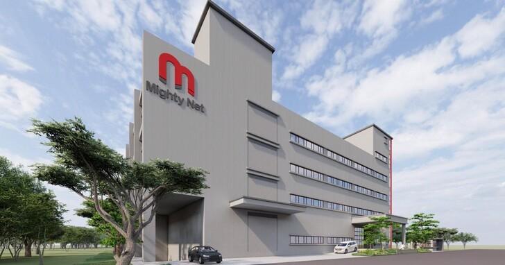 Mighty Net五週年,投資7億成立新廠及新加坡硬體加速器
