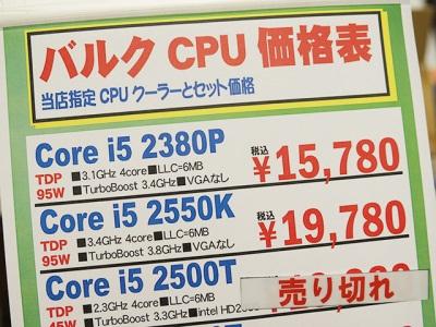 不含 GPU, Intel Core i5-2550K 、 Core i5-2380P 秋葉原開賣
