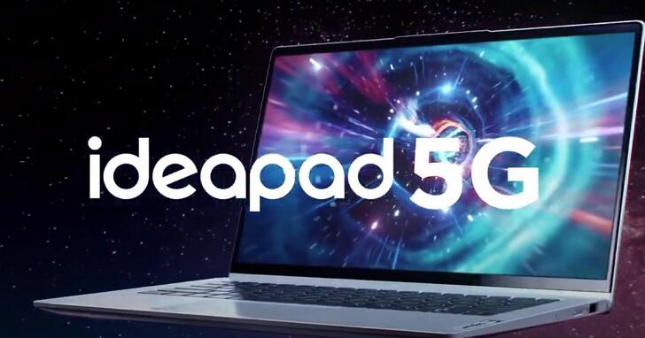 Lenovo 推出 ARM 架構 IdeaPad 5G、新平台的 IdeaPad 5 Pro