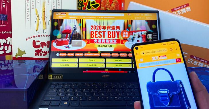 日本露天集合熱銷商品推出「2020 年終盛典 Best Buy」活動