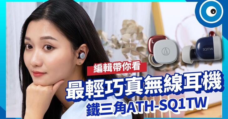 最輕巧真無線耳機 Audio-Technica ATH-SQ1TW 開箱 編輯帶你看