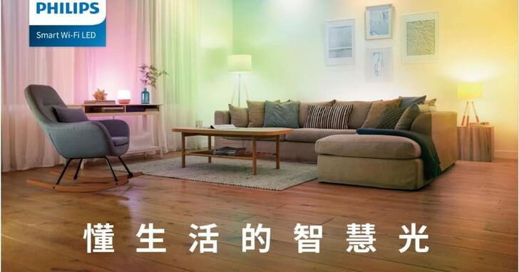 智慧連網照明為下一個照明產業主流  跨產業聯手智能夥伴 共創永續智慧家 昕諾飛推出Philips Wi-Fi WiZ 輕鬆開啟連網照明 搶佔居家燈源版圖