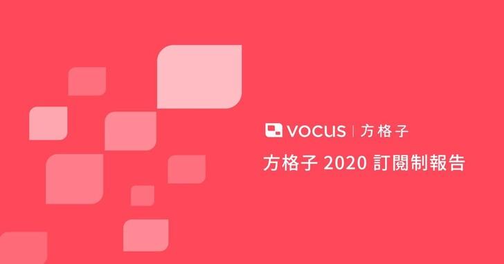 方格子公佈2020訂閱制報告,分析訂閱制內容經濟成長表現