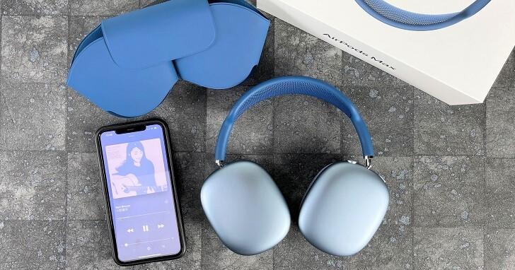 Apple AirPods Max 開箱評測,質感滿分、H1晶片加上9個麥克風完美降噪