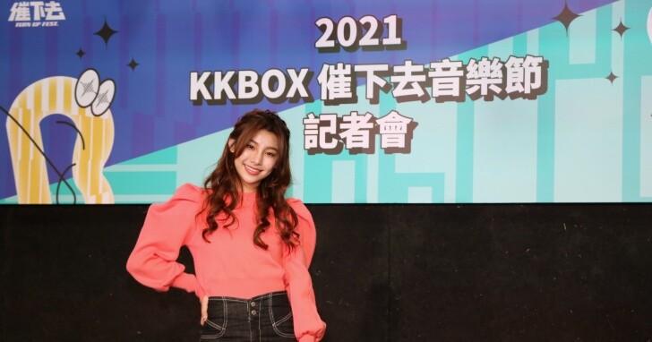 KKBOX 風雲榜升級「催下去音樂節」!活動時間、歌手陣容、索票方法這裡看