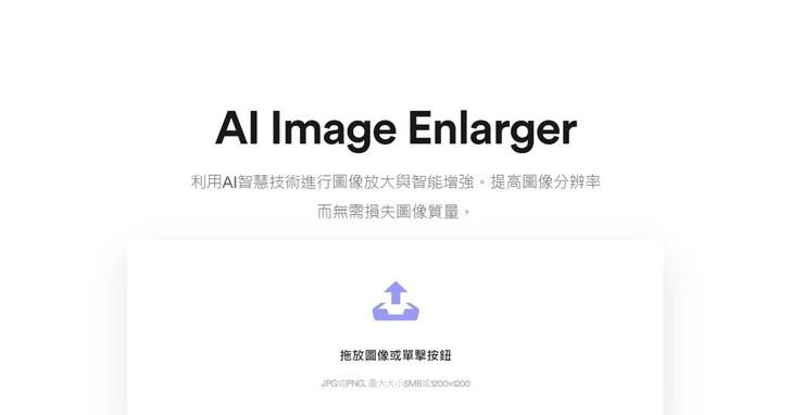 如何利用雲端AI工具無損放大圖片?