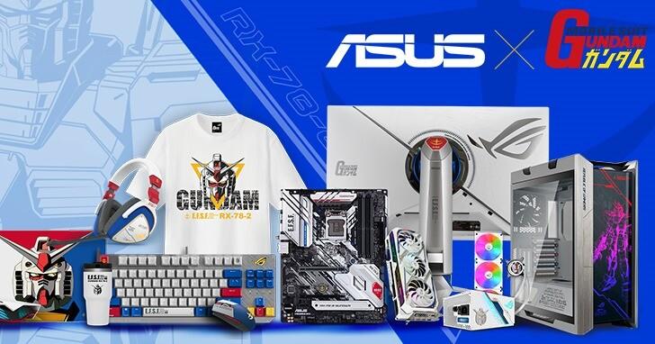 Asus推出鋼彈聯名RTX 3080顯示卡,多款產品於ROG三創體驗店登場