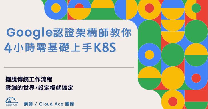 【線上課程】Google認證架構師教你,4小時零基礎上手K8S與GKE