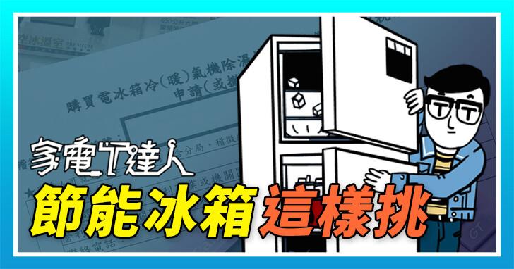 家電T達人丨買新冰箱該買多大才適合你?節能分級怎麼看、能退多少貨物稅?