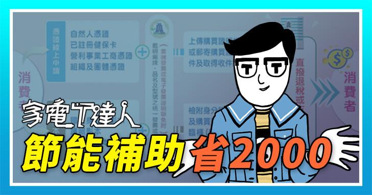 家電T達人丨最近想買新冷氣或新冰箱嗎?貨物稅補助網路申請教學,最高讓你多省 2,000 塊!