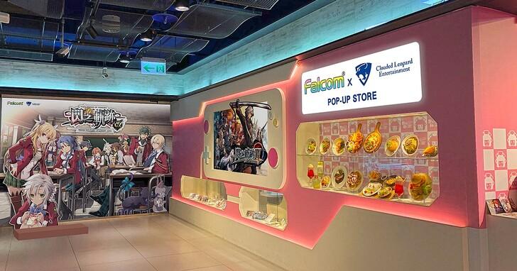 Falcom X CLE POP-UP Store 期間限定店 2 月將於台北三創登場,集結「伊蘇」、「軌跡」等主題內容