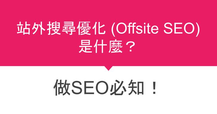 站外SEO (Offsite SEO)是什麼?做SEO必知!