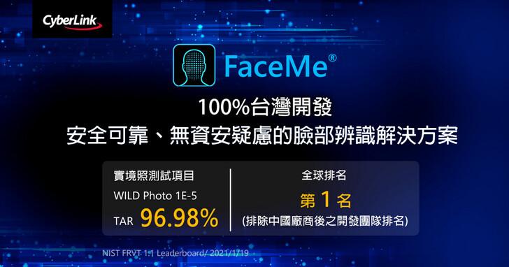 訊連科技FaceMe於NIST人臉辨識測試創佳績,全球排名第6