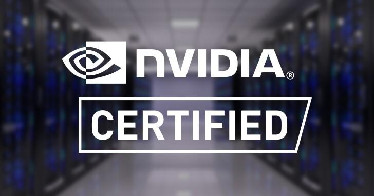 NVIDIA推動系統認證,最佳化AI應用作業負載