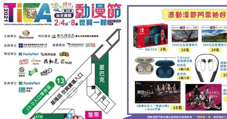 第九屆台北國際動漫節 2/4 照常舉辦,但尖端、東立、角川決定退展