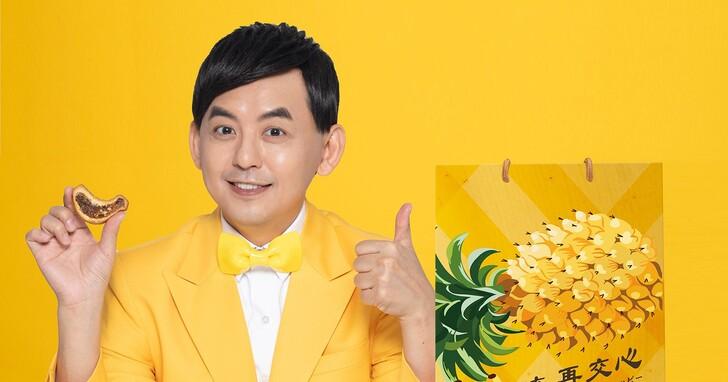 黃子佼 #佼出最強伴手禮「蕉流 香蕉鳳梨酥禮盒」交朋友 先蕉流 再交心