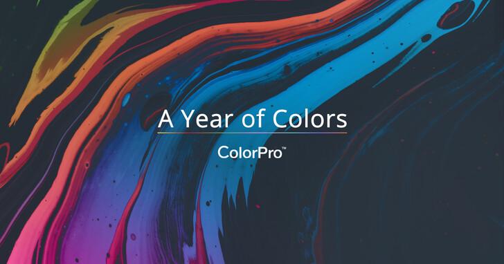 ViewSonic發起「ColorPro 2021繽紛色彩年」線上徵稿活動