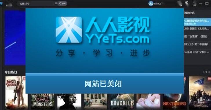 這次人人影視看來真的玩完了!上海警方逮捕14名「人人影視字幕組」成員