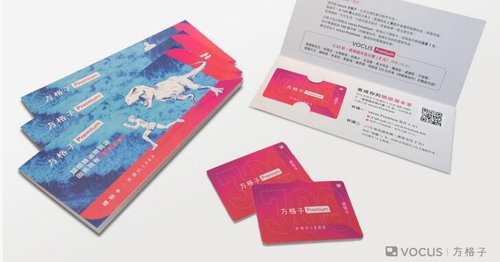 vocus方格子力挺獨立書店,提供5000張禮物卡買書就送