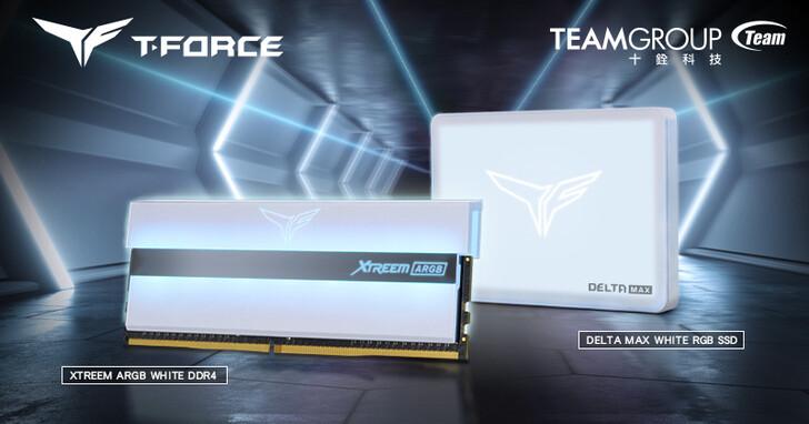 萬眾矚目!十銓科技推出白色鏡面系列 XTREEM ARGB WHITE電競記憶體及DELTA MAX RGB WHITE固態硬碟