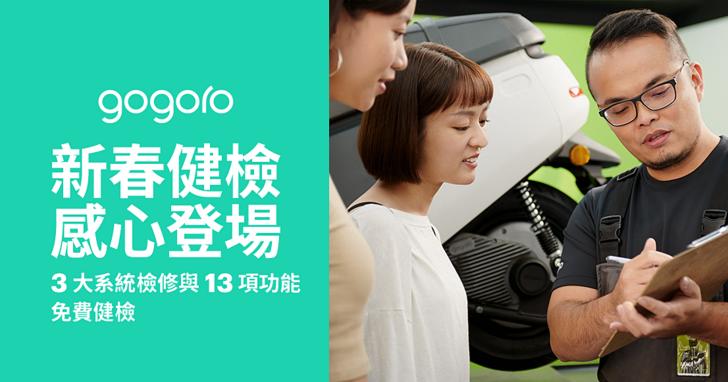Gogoro 推出免費新春健檢 三月底前預約回廠還可參加新春開運抽獎