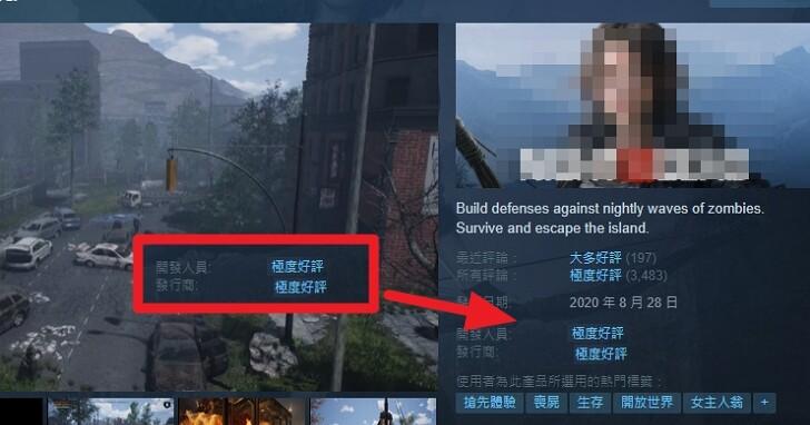 遊戲公司故意改名叫「極度好評」,結果還沒騙到你的信任先被 Steam「負評」