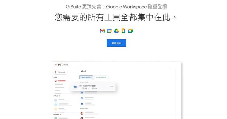 免費Google Drive教育版也取消無限儲存空間,一間學校將設 100TB 上限