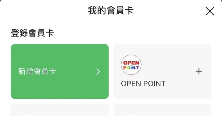 LINE Pay我的會員卡設定教學,4大超商適用同時完成支付、會員點數累積與發票載具